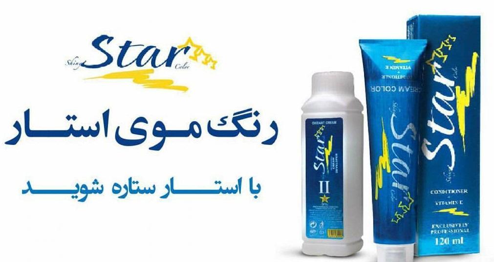 رنگ موی استار در تبریز